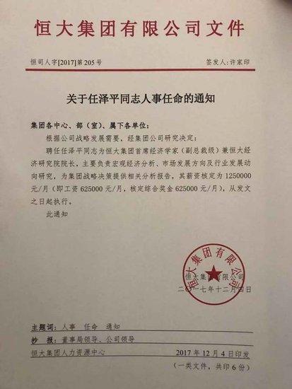 任泽平出任恒大集团首席经济学家