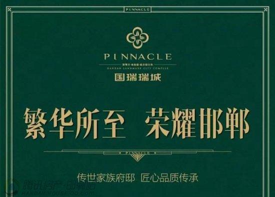 国瑞瑞城 20载辉煌 启幕传奇 9月3号恭迎品鉴