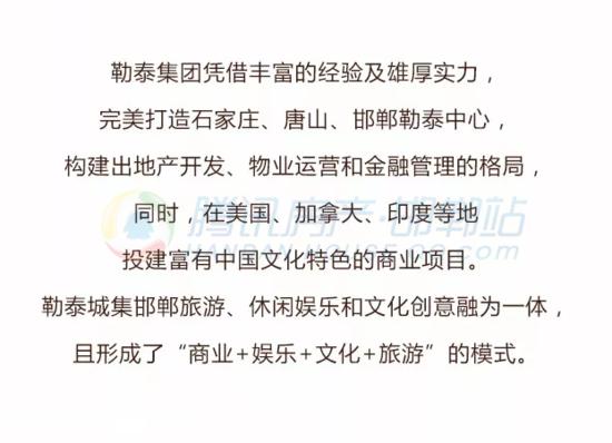 """57,000元/㎡!揭秘:邯郸勒泰城""""铺王""""背后的秘密"""