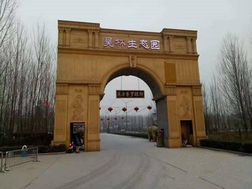 昊林生态庄园携手河北尚峰打造游玩圣地
