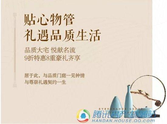 【邯郸恒大龙庭】金碧物业 贴心物管 礼遇品质生活
