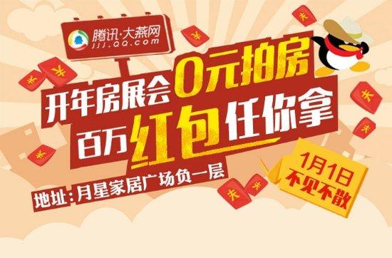 腾讯房产邯郸开年房展会邀您一起0元抢房!
