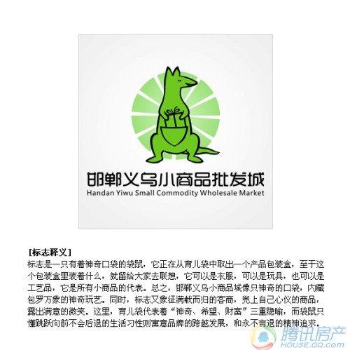 邯郸义乌小商品批发城品牌logo推出 传承企业魂