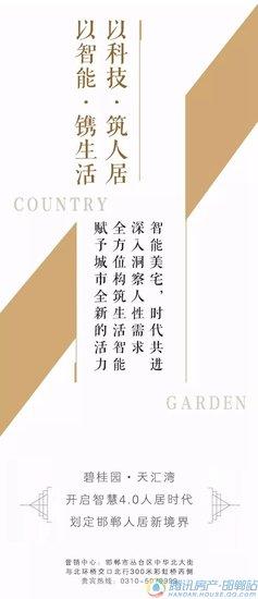 碧桂园·天汇湾丨拒绝假装生活,寻找生活该有的样子