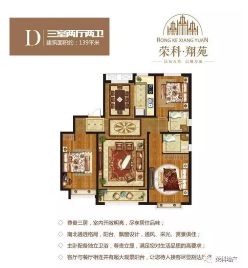 荣科翔苑崛起东部 再创辉煌 100-171平菁英居所