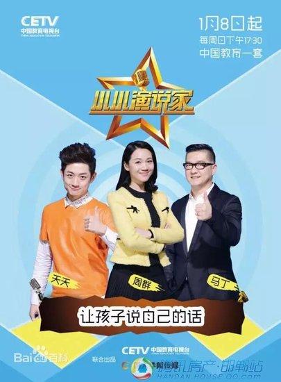 中国教育电视台《小小演说家》恒大翡翠华庭站海选报名火热招募中!
