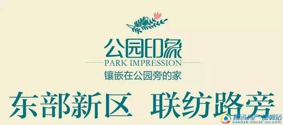 荣盛公园印象给你个温暖的家   让你有一个依靠