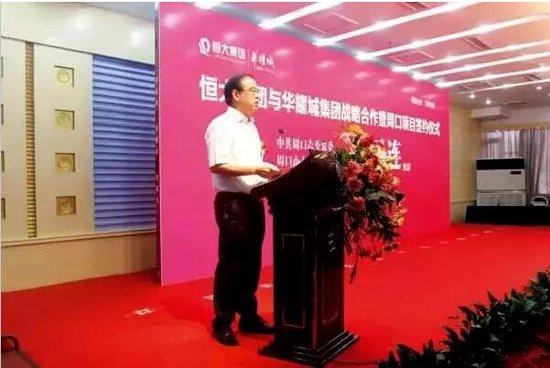 恒大集团和华耀城集团隆重举行战略合作暨周口项目签约仪式