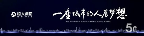 """恒大地产"""" 5E新家园计划""""六盘齐发 缔造邯郸人居梦想"""