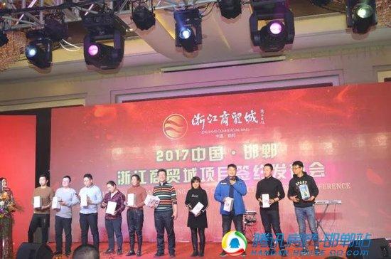 【万商聚首】邯郸浙江商贸城项目签约发布会在石圆满举行!