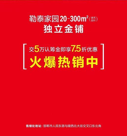 勒泰家园 20-300㎡独立金铺交5万认筹金享7.5折优惠