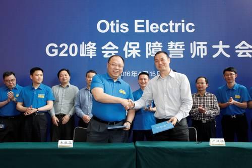 奥的斯机电 为G20峰会保驾护航