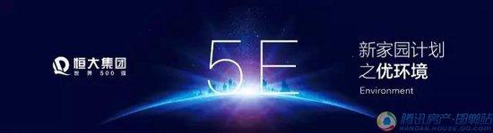 """恒大地产开启""""5E""""新人居之优环境 诗意栖居悠然生活"""