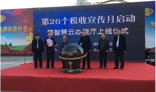 """邯郸""""智慧云办税厅""""上线 130余项业务网上办理"""