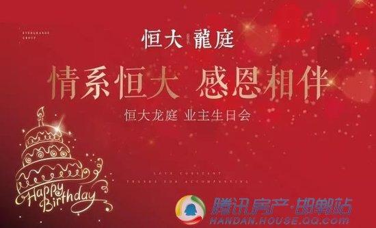 11月业主生日会丨相聚温暖时光,恒大龙庭为您庆生!