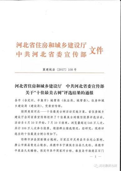 """邯郸涉县固新镇古槐树被评为河北省""""十佳最美古树"""""""