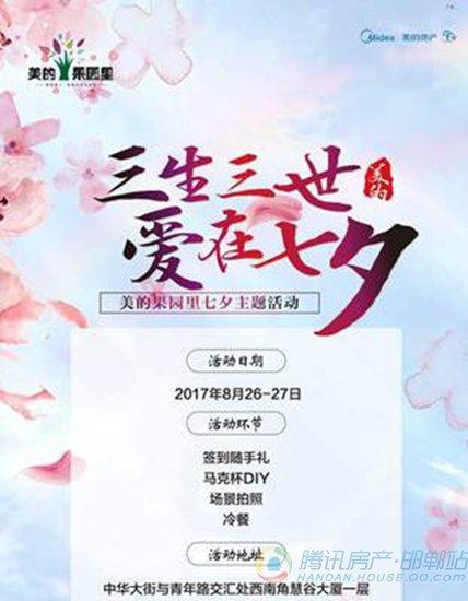 """【福利】美的果园里,送你""""三生三世""""七夕写真!"""