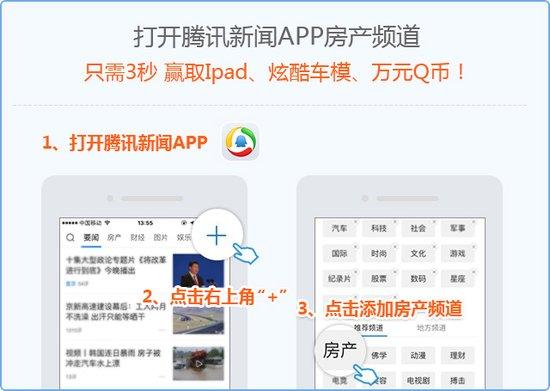 北京房价连跌4个月 业主心态已开始分化