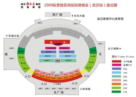 2009纵贯线亚洲巡回演唱会(武汉站)座位图