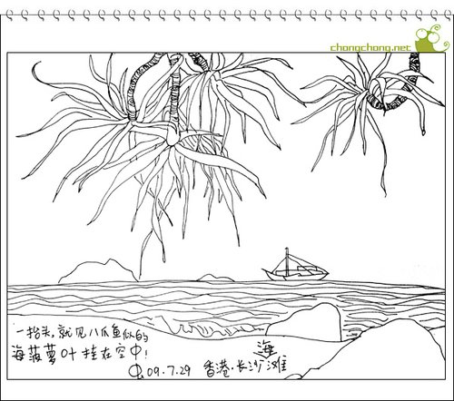 虫虫手绘旅行:跟我去香港!