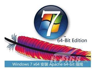 Windows 7 x64安装Apache 64-bit很简单