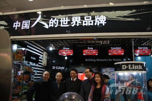 D-Link推4S店新模式首家落户中关村鼎好