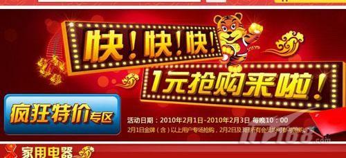 (北京)京东年末让利促销 1元商品疯抢!_湖北3c