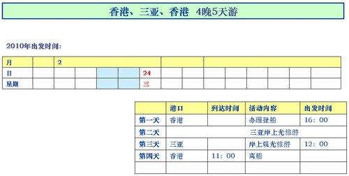 """歌诗达""""经典号""""姐妹邮轮-歌诗达""""浪漫号""""2010年常驻亚洲"""