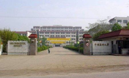中国医科大学-最 字当头的中国重点大学盘点图片