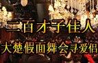 新年假面舞会