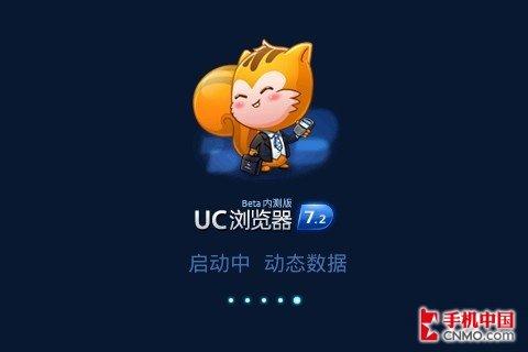 黑莓UC浏览器 7.2 beta 版本开始公测