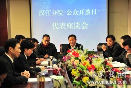 湖北省检察院汉江分院举办公众开放日活动