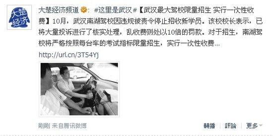 武汉最大驾校将限量招生 一次性收费抵制乱象