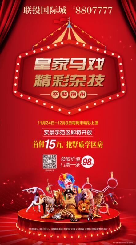 皇家马戏团空降荆州 价值98元门票免费送!