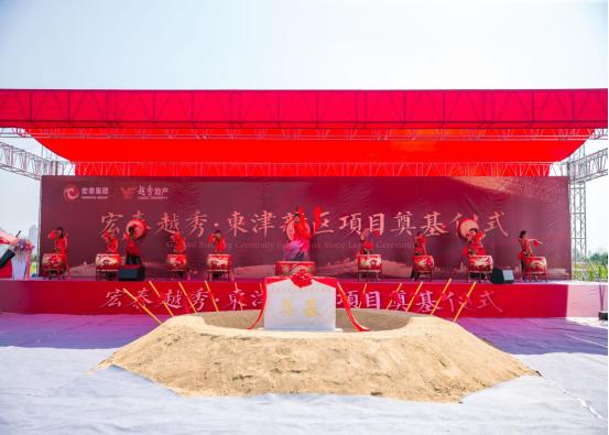 恭贺宏泰越秀襄阳东津新区项目奠基仪式圆满成功