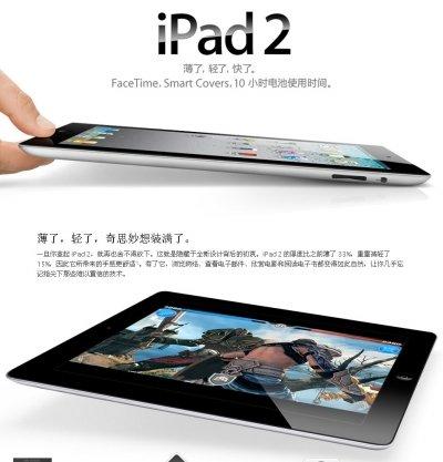 iPad成孩子过年新宠 工薪族叹高昂压岁钱压力大
