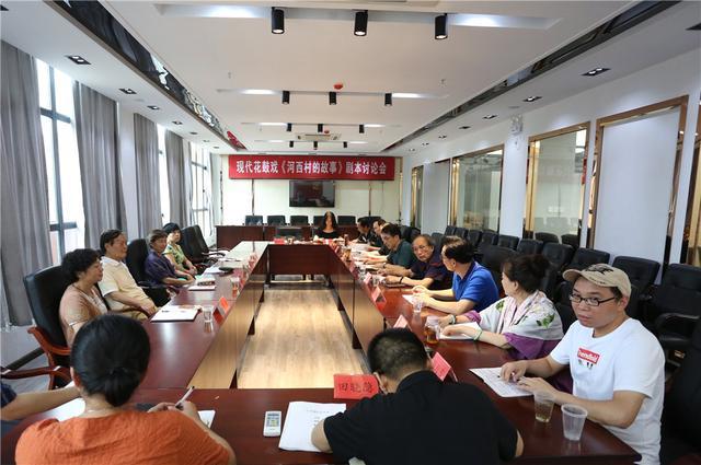 大型现代花鼓戏《河西村的故事》剧本研讨会在汉举行