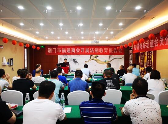 湖北荆门福建商会举办 法律风险防范讲座