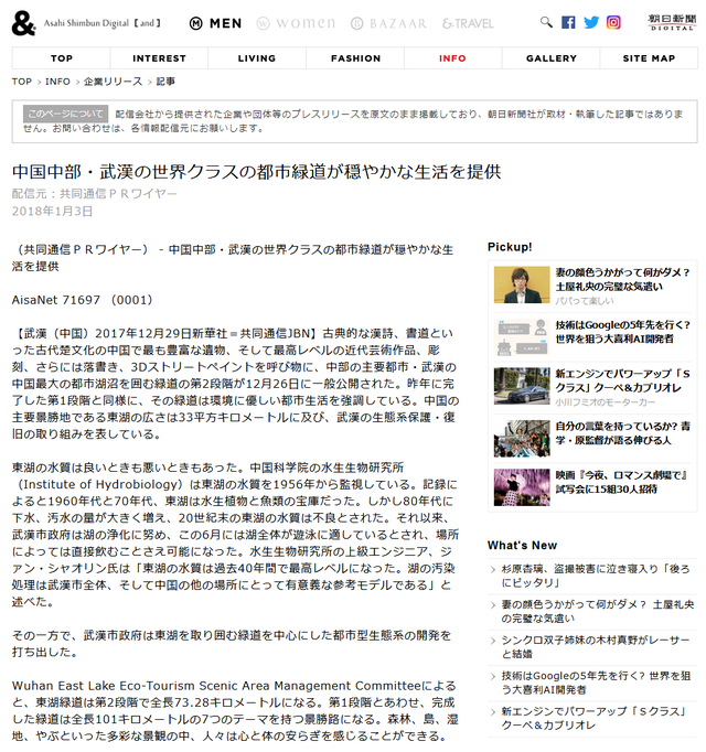 440家海外媒体聚焦:武汉有条世界级东湖绿道