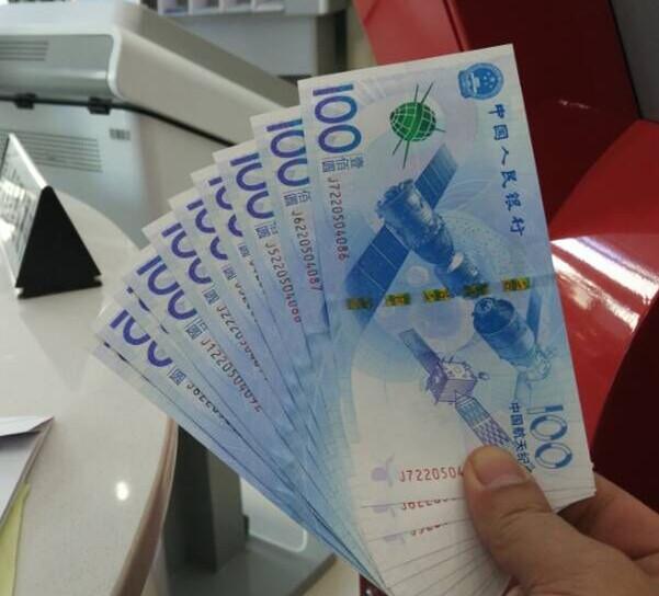 中国航天纪念币纪念钞今起正式开始兑换(图)