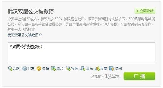 """武汉一509路双层公交被""""掀顶"""" 网传6人死亡不实"""