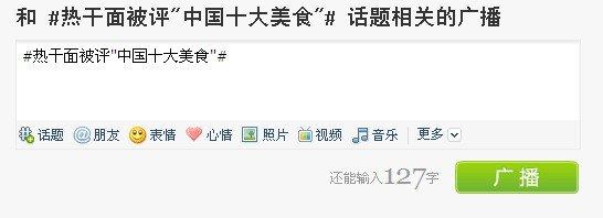 """武汉热干面微博受热捧 被评为""""中国十大美食"""""""