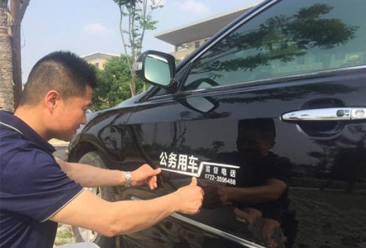 """随州公务用车统一标识亮明""""身份"""" 接受监督"""