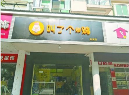 """炸鸡店取名""""叫了个鸡"""" 不雅店名惹市民不满"""