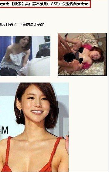 韩国流出107G淫秽视频 八字奶吴仁惠不雅照曝光(图)