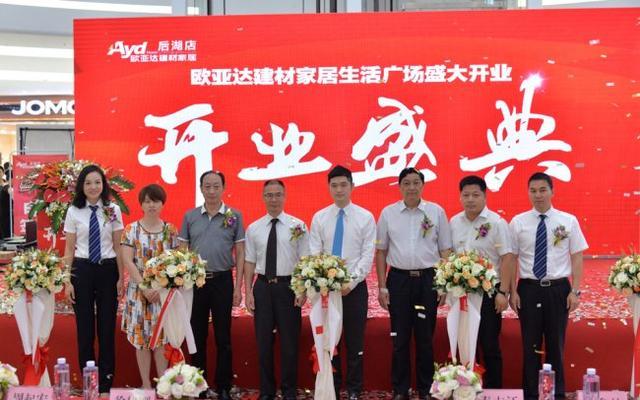 欧亚达建材家居生活广场后湖店7月1日盛大开业