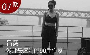 吕露:湖北最系列的90后作家