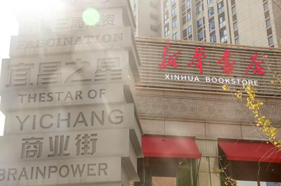 中建宜昌之星商业街新华书城试营业