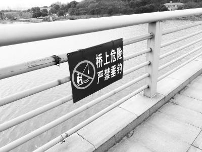 右上图:禁钓警示牌