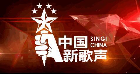 中国新歌声唱响襄阳!恒大御府等你来一展歌喉